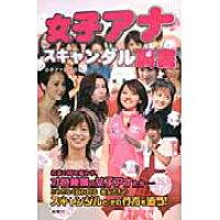 女子アナスキャンダル調書   /鹿砦社/女子アナ研究会