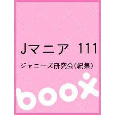 Jマニア  111 /鹿砦社/ジャニ-ズ研究会