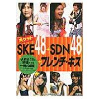 ポケットSKE48+SDN48+フレンチ・キス   /鹿砦社/アイドル研究会(鹿砦社内)