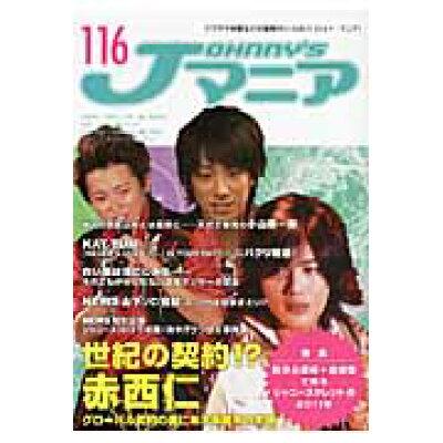 Jマニア  116 /鹿砦社/ジャニ-ズ研究会