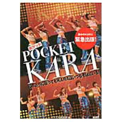 ポケットKARA どのようになってもKARAはいつもそばにいる!  /鹿砦社/アイドル研究会(鹿砦社内)