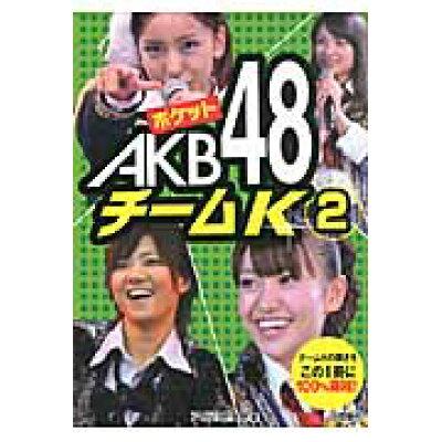 ポケットAKB48チ-ムK  2 /鹿砦社/アイドル研究会(鹿砦社内)