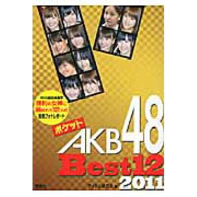 ポケットAKB48 Best12 2011   /鹿砦社/アイドル研究会(鹿砦社内)