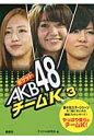 ポケットAKB48チ-ムK  3 /鹿砦社/アイドル研究会(鹿砦社内)
