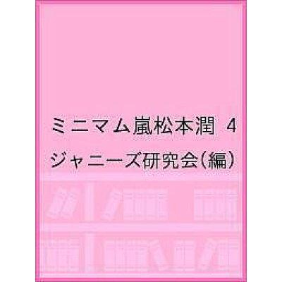 ミニマム嵐4松本潤   /鹿砦社/ジャニ-ズ研究会