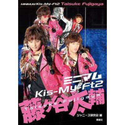 ミニマムKis-My-Ft2藤ケ谷太輔   /鹿砦社/ジャニ-ズ研究会