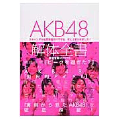 AKB48解体全書 スキャンダルも関係者のウワサも、ぜんぶまとめました  /鹿砦社/藤堂香貴