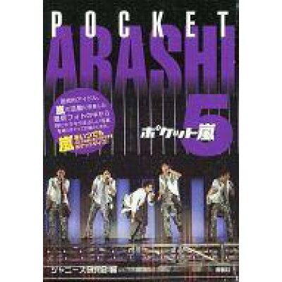 ポケット嵐  5 /鹿砦社/ジャニ-ズ研究会