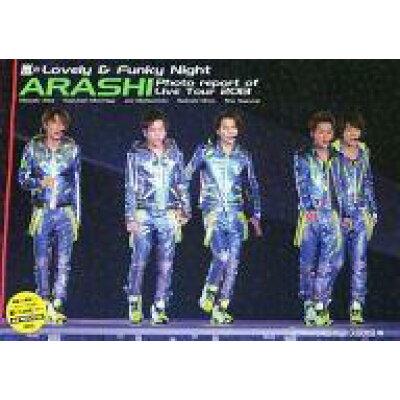 嵐のLovely & Funky Night Photo report of ARASHI Li  /鹿砦社/ジャニ-ズ研究会