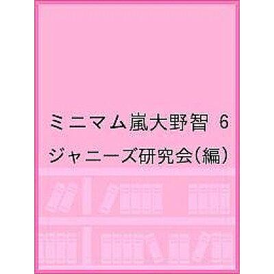 ミニマム嵐6大野智   /鹿砦社/ジャニ-ズ研究会