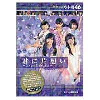 ポケット乃木坂46君に片想い 2nd year Birthday Live  /鹿砦社/アイドル研究会