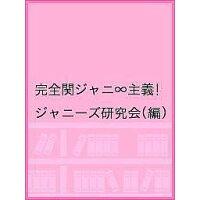 完全関ジャニ∞主義! KANJANI PHOTOGRAPH REPORT  /鹿砦社/ジャニ-ズ研究会