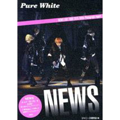 NEWS Pure White NEWS LIVE TOUR 2015 White  /鹿砦社/ジャニ-ズ研究会
