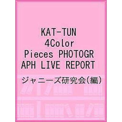 KAT-TUN 4 Color Pieces KAT-TUN PHOTOGRAPH REPORT  /鹿砦社/ジャニ-ズ研究会