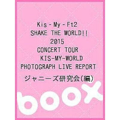 Kis-My-Ft2 SHAKE THE WORLD!! 2015 CONCERT TOUR KIS-MY-  /鹿砦社/ジャニ-ズ研究会