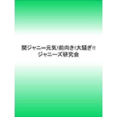 関ジャニ∞元気!前向き!大騒ぎ!! KANJANI PHOTOGRAPH REPORT  /鹿砦社/ジャニ-ズ研究会