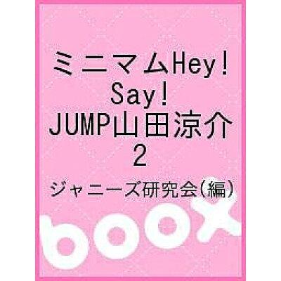 ミニマム山田涼介 Hey! Say! JUMP 2 /鹿砦社/ジャニ-ズ研究会