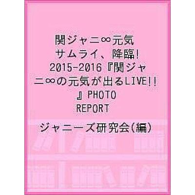 関ジャニ∞元気サムライ、降臨! 2015-2016『関ジャニ∞の元気が出るLIVE  /鹿砦社/ジャニ-ズ研究会