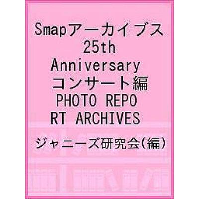 Smapア-カイブス 25th Anniversary コンサ-ト編 /鹿砦社/ジャニ-ズ研究会