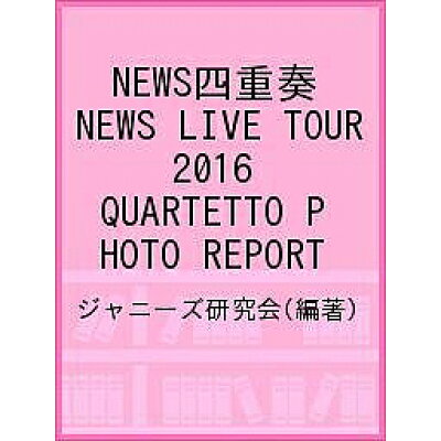 NEWS四重奏 NEWS LIVE TOUR 2016 QUART  /鹿砦社/ジャニ-ズ研究会