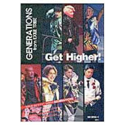 GENERATIONS from EXILE TRIBE Get Higher!   /鹿砦社/EXILE研究会