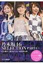 乃木坂46 SELECTION  part1 /鹿砦社/アイドル研究会(鹿砦社内)