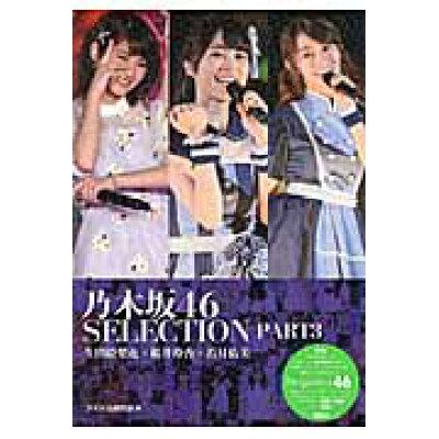 乃木坂46 SELECTION  PART3 /鹿砦社/アイドル研究会(鹿砦社内)