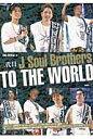 三代目J Soul Brothers TO THE WORLD   /鹿砦社/Exile研究会
