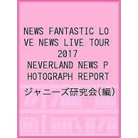 NEWS FANTASTIC LOVE NEWS PHOTOGRAPH REPORT  /鹿砦社/ジャニーズ研究会