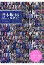 乃木坂46Girls WAVE!   /鹿砦社/アイドル研究会