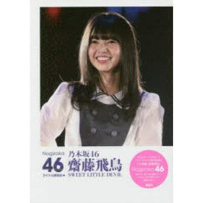 乃木坂46齋藤飛鳥SWEET LITTLE DEVIL   /鹿砦社/アイドル研究会