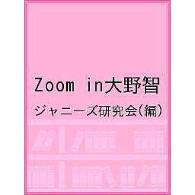 Zoom in大野智   /鹿砦社/ジャニーズ研究会