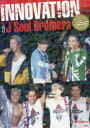 三代目J Soul Brothers INNOVATION   /鹿砦社/EXILE研究会