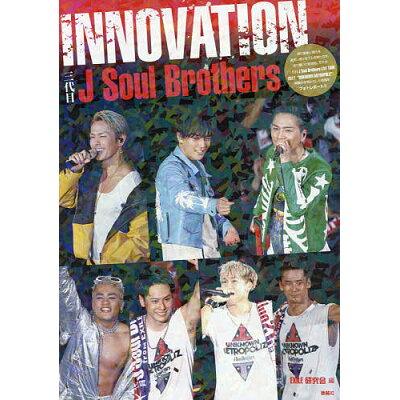 三代目J Soul Brothers INNOVATION 三代目J Soul Brothers Photo  /鹿砦社/EXILE研究会