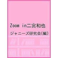 Zoomin二宮和也   /鹿砦社/ジャニーズ研究会
