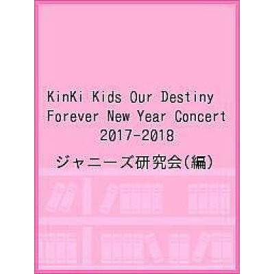 KinKi Kids Our Destiny Forever New Year Concert 2017-201  /鹿砦社/ジャニーズ研究会
