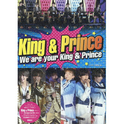 King & Prince We are your King & Prince   /鹿砦社/ジャニーズ研究会