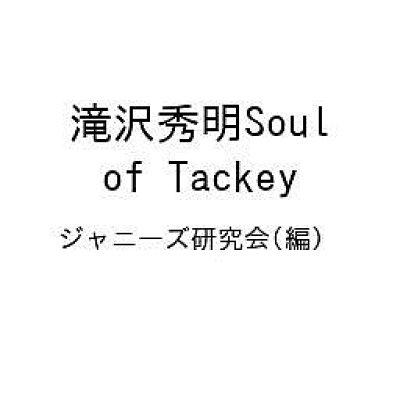 滝沢秀明Soul of Tackey Johnny's PHOTO REPORT  /鹿砦社/ジャニーズ研究会