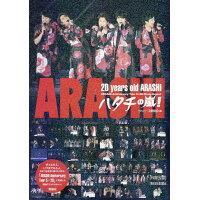 ハタチの嵐! 20 years old ARASHI  /鹿砦社/ジャニーズ研究会