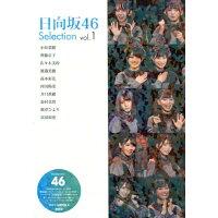 日向坂46 Selection  vol.1 /鹿砦社/アイドル研究会