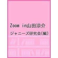 【ポケット版】Zoom in 山田涼介   /鹿砦社/ジャニーズ研究会