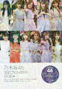乃木坂46 SELECTION 2019 GOLD編   /鹿砦社/アイドル研究会