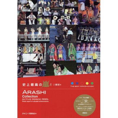 史上最高の嵐!  2 /鹿砦社/ジャニーズ研究会