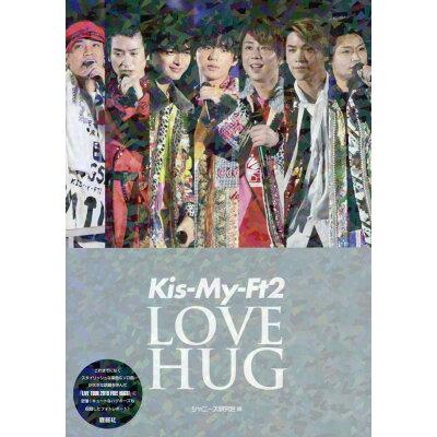 Kis-My-Ft2 LOVE HUG   /鹿砦社/ジャニーズ研究会