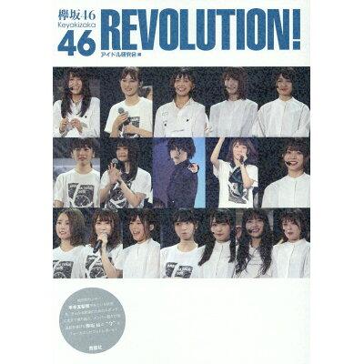 欅坂46 REVOLUTION!   /鹿砦社/アイドル研究会