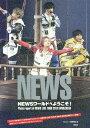 NEWSワールドへようこそ! Photo report of NEWS LIVE  /鹿砦社/ジャニーズ研究会