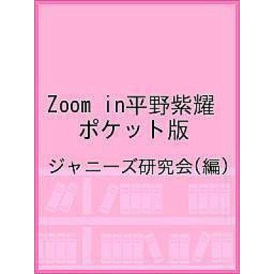 【ポケット版】Zoom in 平野紫耀   /鹿砦社/ジャニーズ研究会
