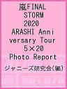 嵐 FINAL STORM2020   /鹿砦社/ジャニーズ研究会