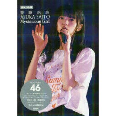 乃木坂46齋藤飛鳥Mysterious Girl ポケット版  /鹿砦社/アイドル研究会