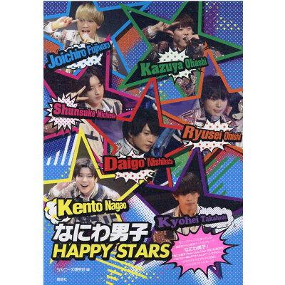 なにわ男子HAPPY STARS   /鹿砦社/ジャニーズ研究会